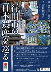 日本遺産のサムネイル